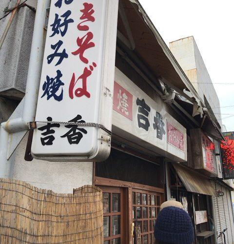 平塚三大ソウルフード〜吉香〜