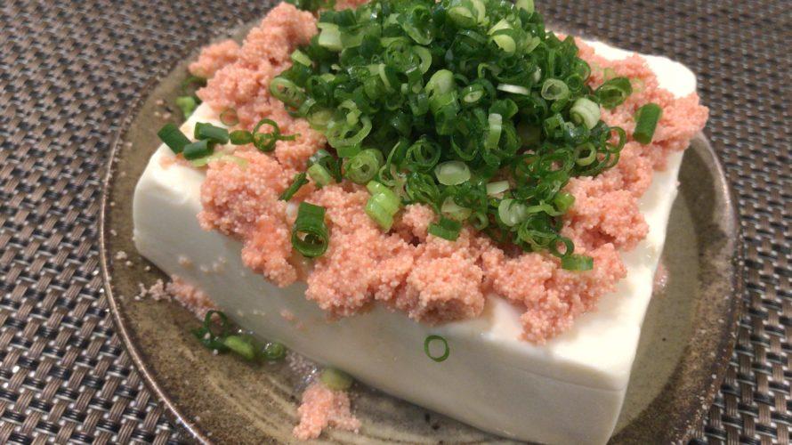 ふじ豆腐(居酒屋ふじより・・・)
