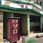 平塚三大ソウルフード〜ZORO〜